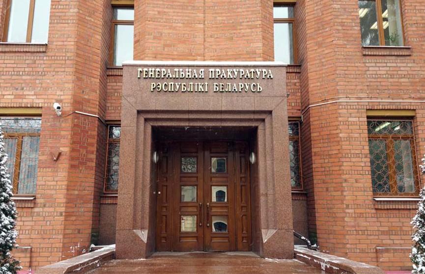 Генпрокуратура возбудила  уголовные дела в отношении членов координационного совета