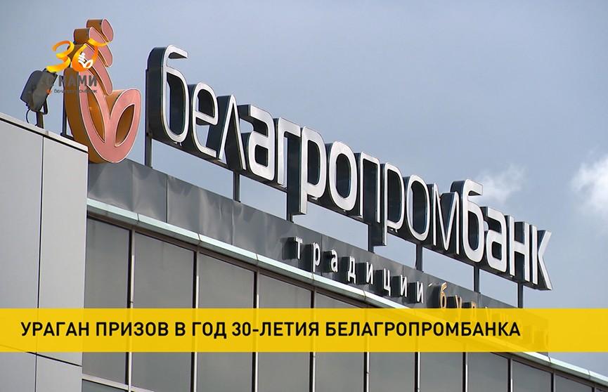 Белагропромбанк в год 30-летия дарит призы