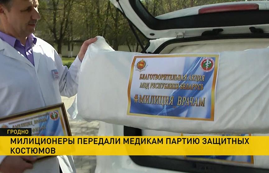 Гродненские милиционеры передали 1000 защитных костюмов областной инфекционной больнице