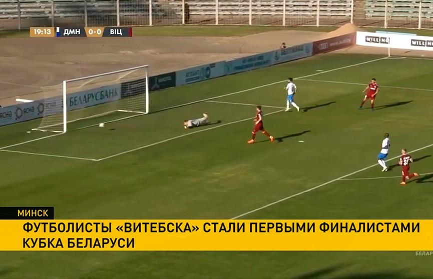 В Кубке Беларуси по футболу определился первый финалист