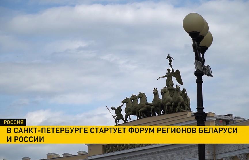 Форум регионов Беларуси и России стартует в Санкт-Петербурге