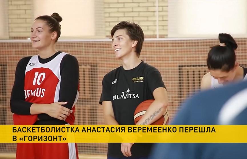 Баскетболистка Анастасия Веремеенко перешла в «Горизонт»