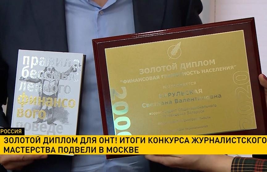 Золотой диплом для ОНТ: итоги конкурса журналистского мастерства подвели в Москве