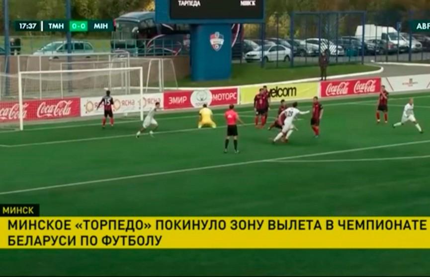 Чемпионат Беларуси по футболу: «Витебск» выиграл у «Слуцка» и вернул себе второе место в турнирной таблице