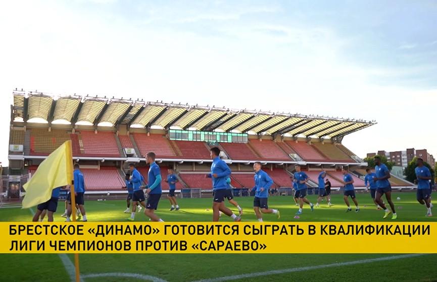 Брестское «Динамо» проведет матч второго квалификационного раунда Лиги чемпионов против «Сараево»