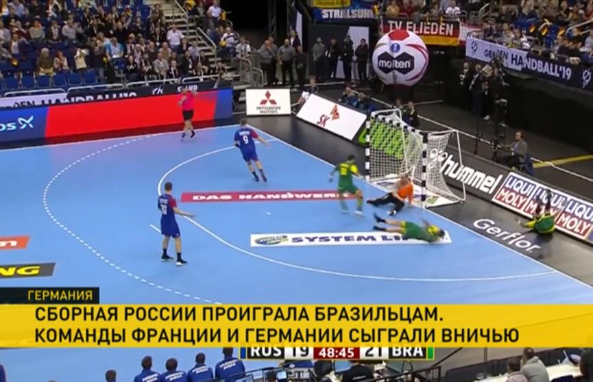 Чемпионат мира по гандболу: сборная России неожиданно уступила бразильцам