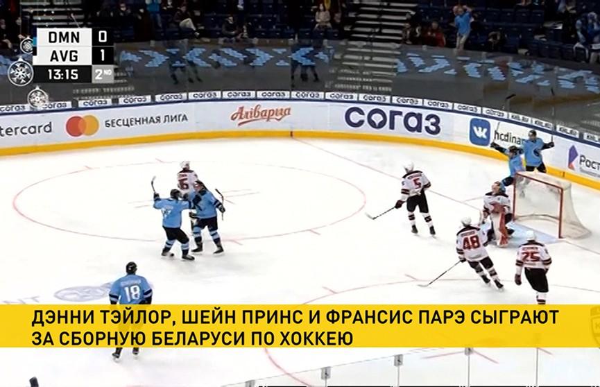 Трое североамериканских хоккеистов минского «Динамо» будут выступать за сборную Беларуси