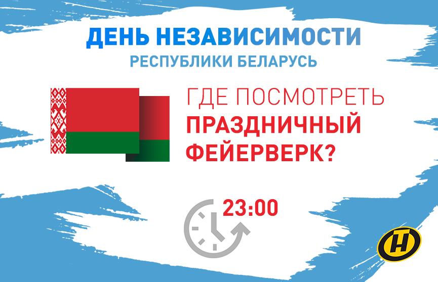 Фейерверк в Минске на 3 июля. Во сколько и где смотреть