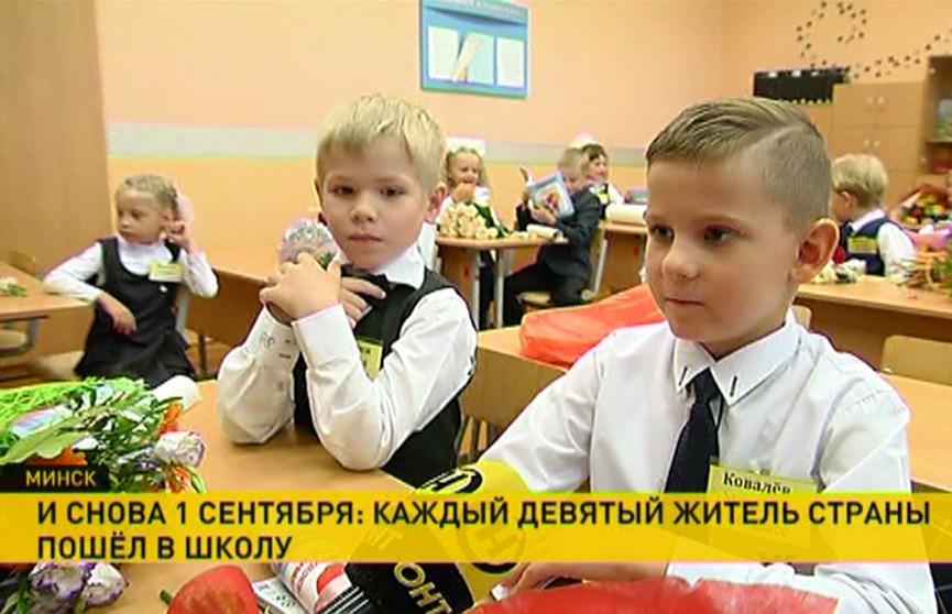 Торжества, посвящённые Дню знаний, прошли во всех школах Беларуси