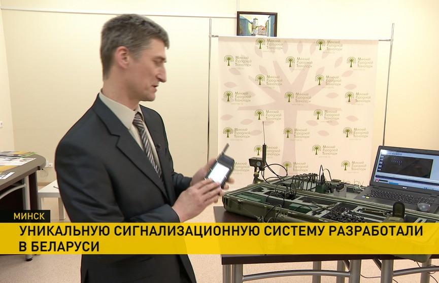 Белорусские учёные создали новую сигнализационную систему