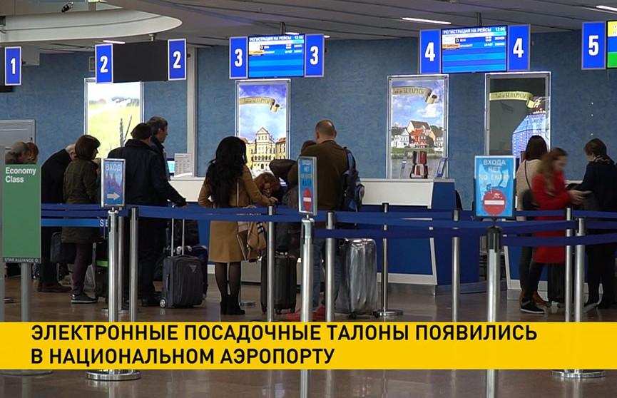 Электронные посадочные талоны появились в Национальном аэропорту Минск