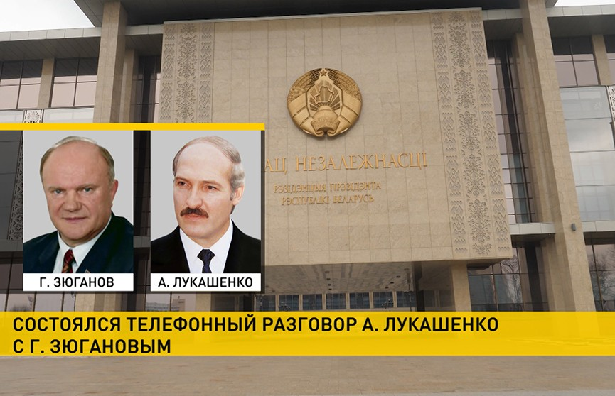 Состоялся телефонный разговор Александра Лукашенко с Геннадием Зюгановым