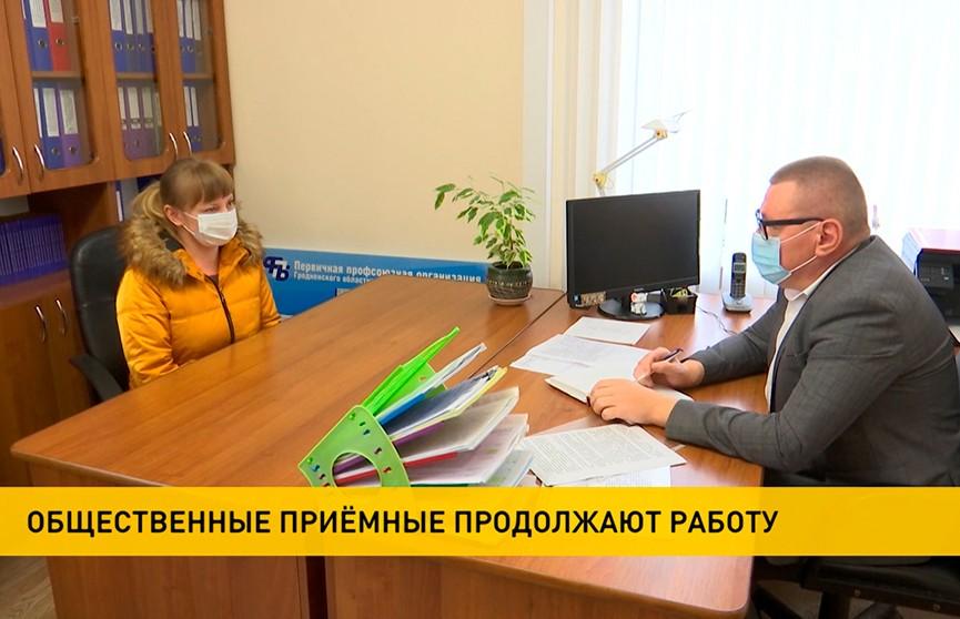 Общественные приёмные продолжают работать в Беларуси: диалог с гражданами вели гродненские профсоюзы