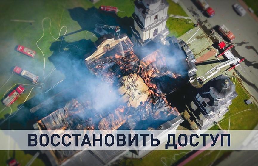 Пожар в Будславском костеле: как храм выглядит после пожара и какие еще святыни Беларуси пережили подобное?