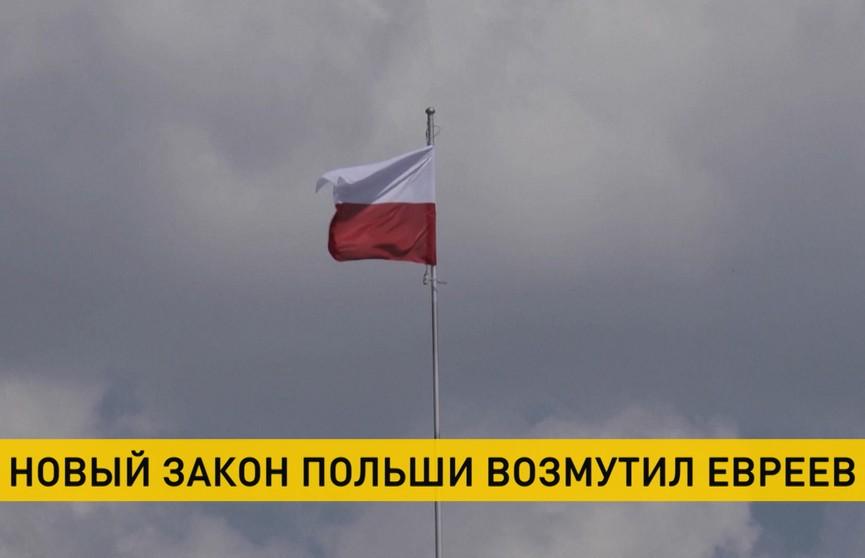 Европейский еврейский конгресс: новый закон Польши о реституции собственности ущемляет еврейское население страны