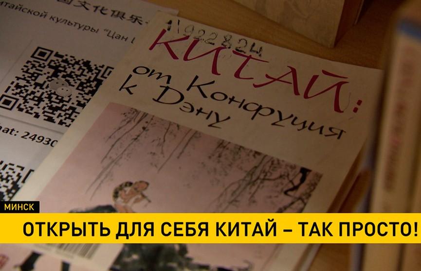 В клубе китайской культуры «Цан Цзе» в Минске помогут изучить Поднебесную