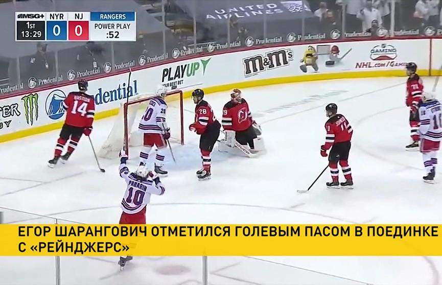 НХЛ. Белорус Егор Шарангович продолжает зарабатывать очки
