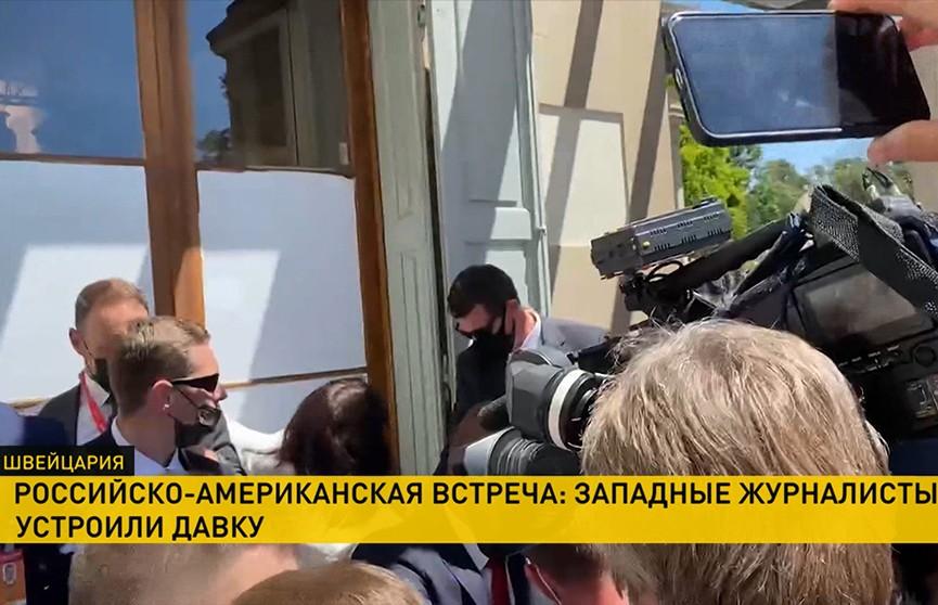 Потасовка на саммите в Женеве: американские репортеры перегородили дорогу российским, пытаясь первыми попасть внутрь
