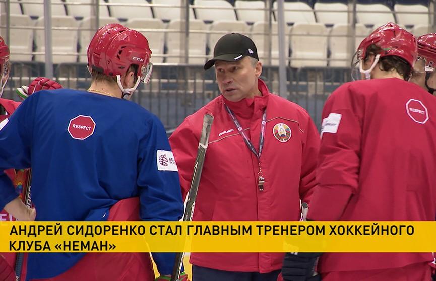 Андрей Сидоренко стал новым главным тренером хоккейного клуба «Неман»