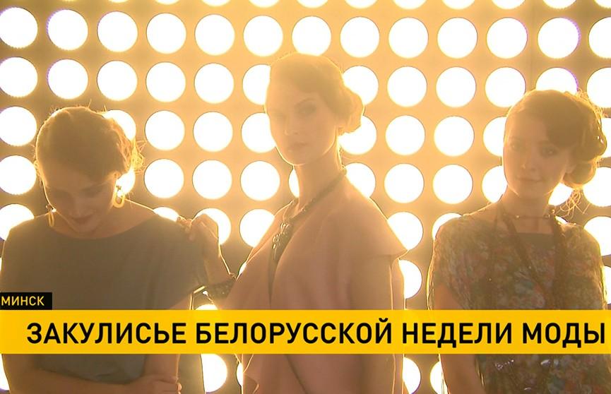 Итоги Белорусской недели моды: кто остаётся за кадром модных показов и что делают бренды ради доверия покупателя?