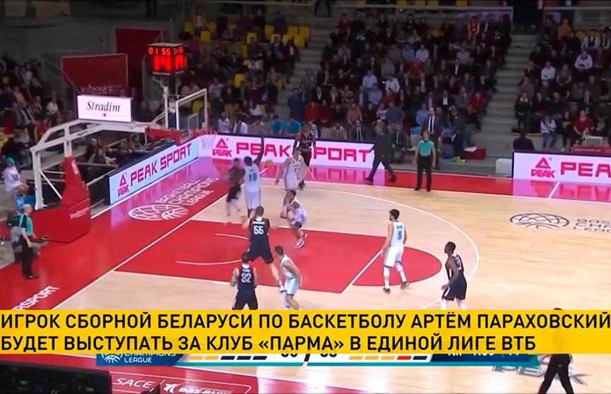 Белорусский баскетболист Артем Параховский перейдет в российскую «Парму»