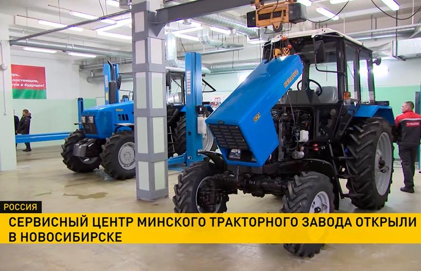 Монобрендовый сервисный центр Минского тракторного завода открылся в Новосибирске