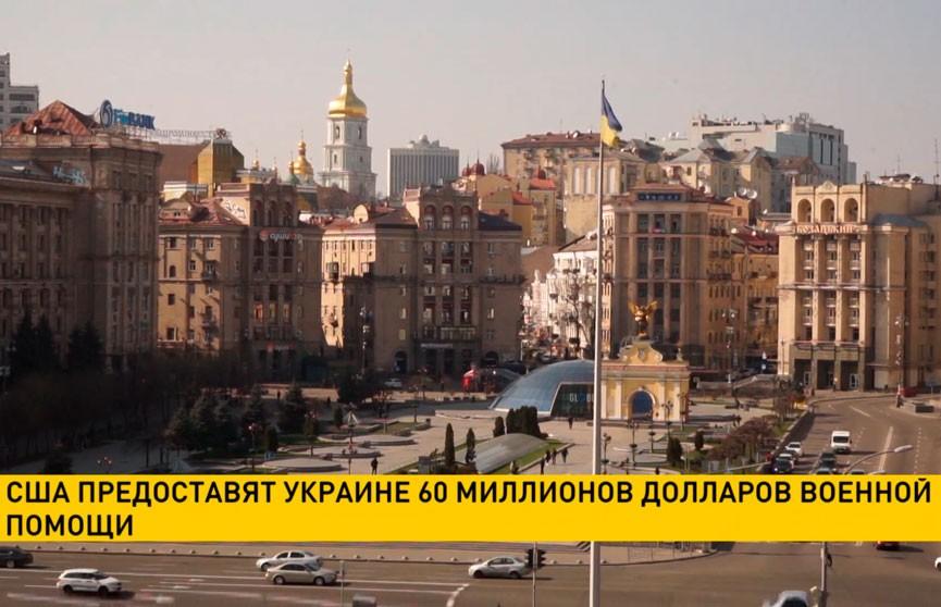 США предоставят Украине 60 миллионов долларов военной помощи