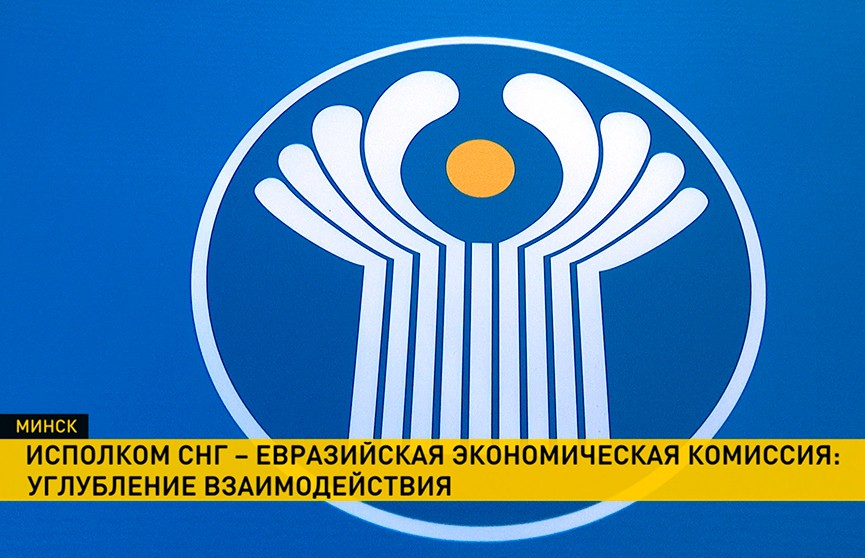 Исполком СНГ планирует активизировать сотрудничество с Евразийской экономической комиссией