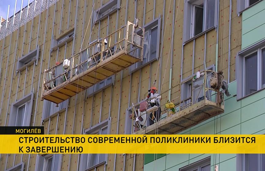 В Могилеве скоро откроется новая поликлиника