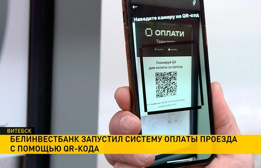 «Белинвестбанк» запустил в Витебске систему оплаты проезда с помощью QR-кода