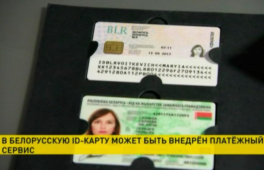 В белорусскую ID-карту могут внедрить платёжный сервис