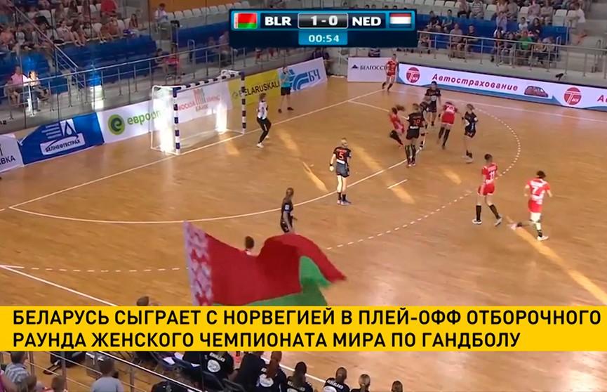 Женская сборная Беларуси по гандболу узнала своего соперника в предстоящем раунде плей-офф отбора на чемпионат мира 2019 года