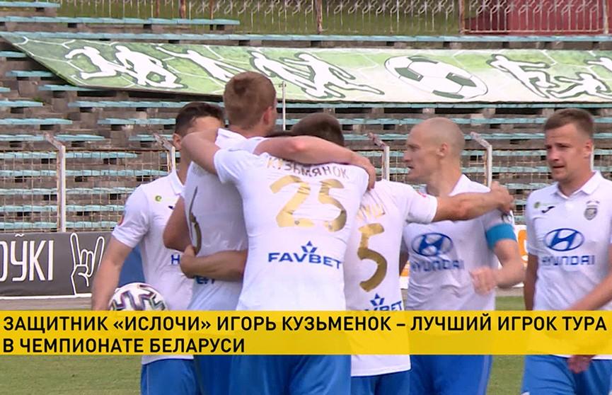 Игорь Кузьменок стал лучшим игроком 14-го тура футбольного чемпионата Беларуси