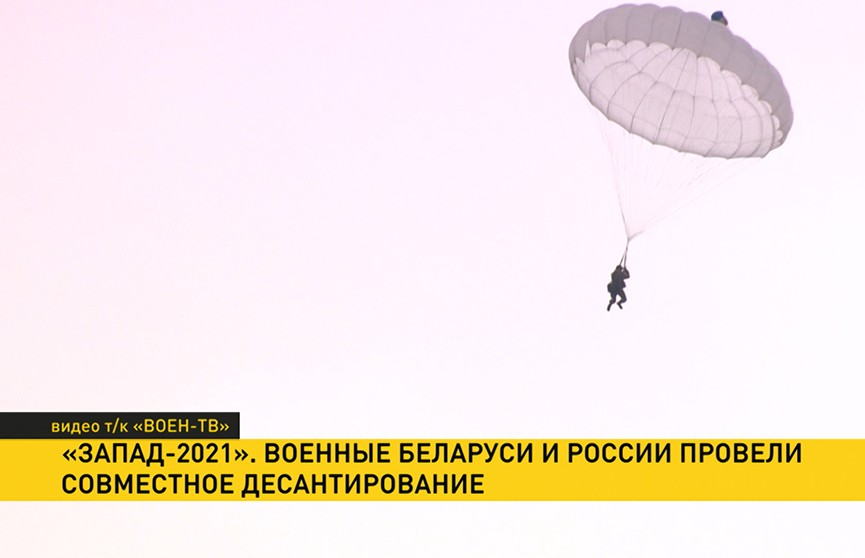 «Запад-2021»: белорусские и российские десантники отработали совместное десантирование