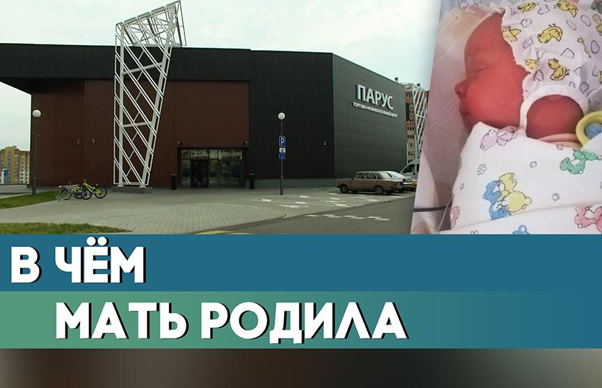 Белоруска родила ребенка в торговом центре в Гродно. Как себя чувствует малыш и что говорят врачи?
