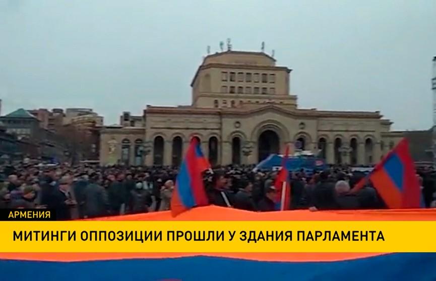 Митинги оппозиции прошли у здания парламента Армении