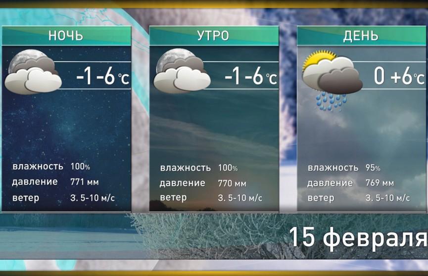 Прогноз погоды на 15 февраля: из-за тумана объявлен оранжевый уровень опасности