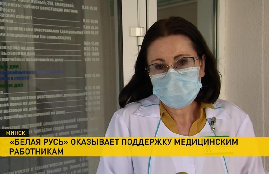 Общественное объединение «Белая Русь» поддерживает кампанию в поддержку медработников
