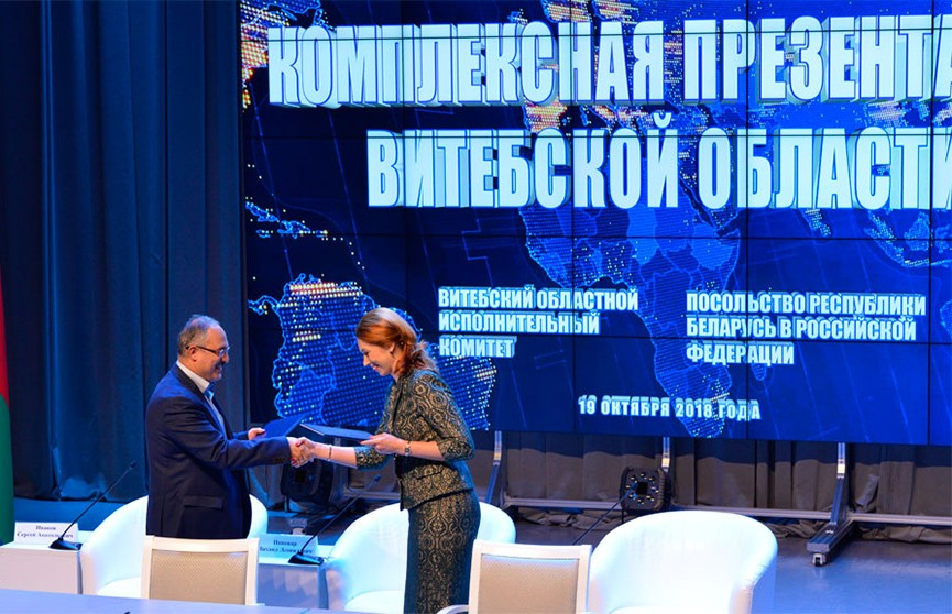 В посольстве Беларуси в Москве презентовали экономический потенциал Витебской области