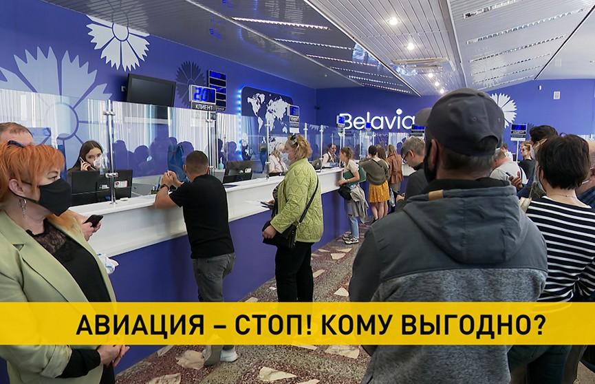 Европа отменяет авиасообщение с Беларусью. Теперь сотни пассажиров пытаются сдать билеты и поменять маршруты