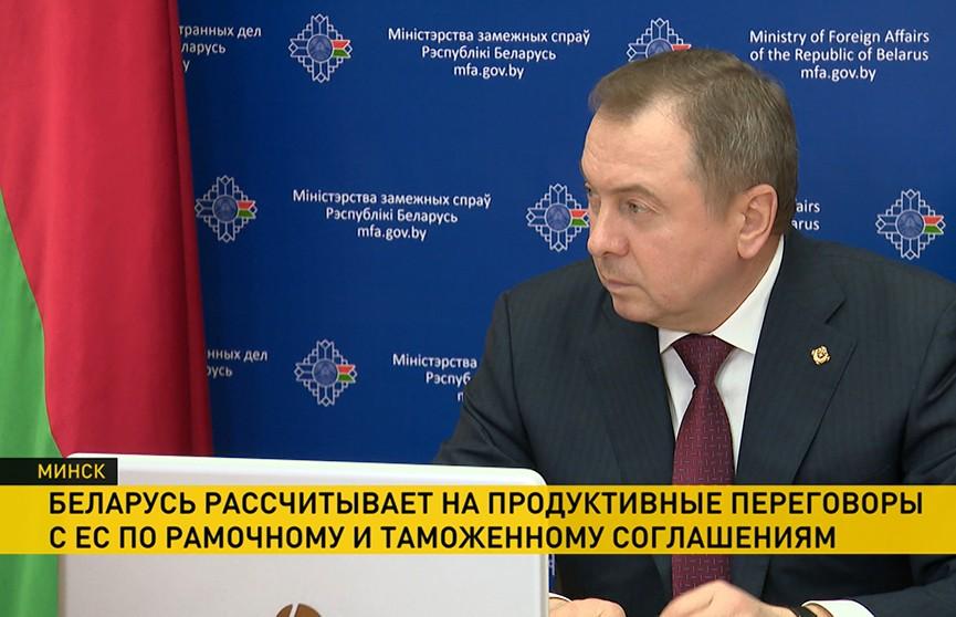 Беларусь рассчитывает на продуктивные переговоры с ЕС по рамочному и таможенному соглашениям