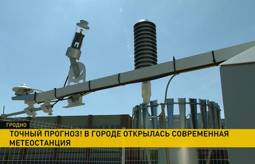 Первая в городе и полностью автоматизированная метеостанция появилась в Гродно