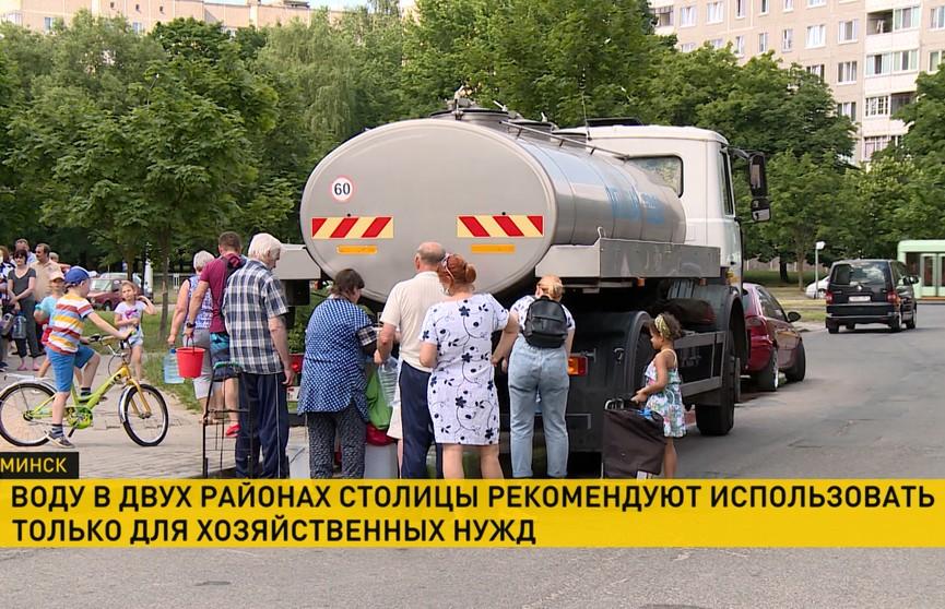 «Минскводоканал»: За загрязненную воду платить не надо, будет сделан перерасчет