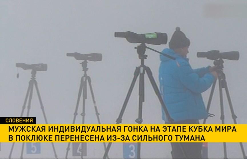 Мужская индивидуальная гонка на первом этапе Кубка мира по биатлону перенесена на завтра из-за сильного тумана