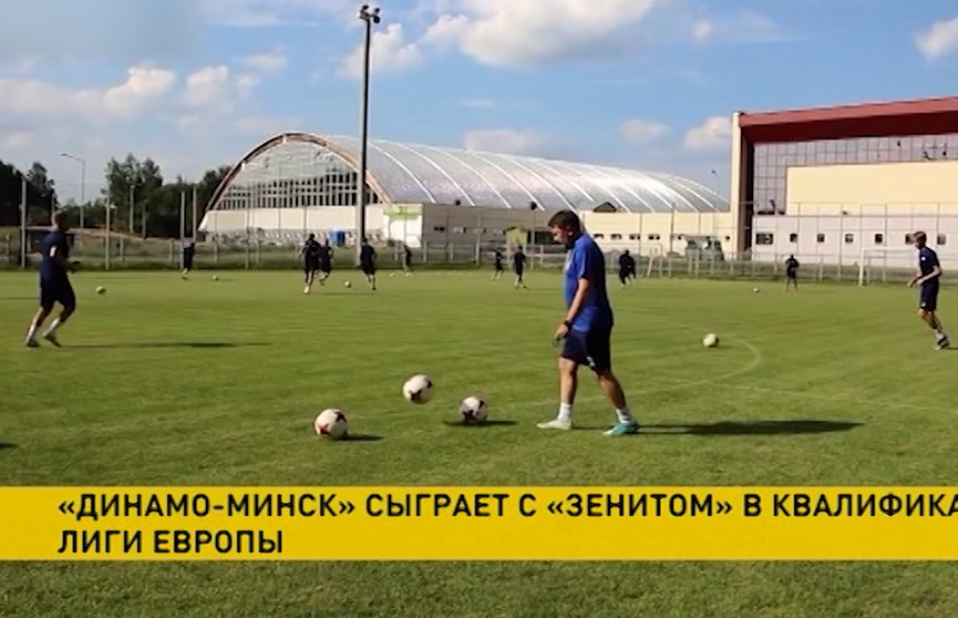 «Динамо-Минск» сыграет с «Зенитом» в квалификации Лиги Европы