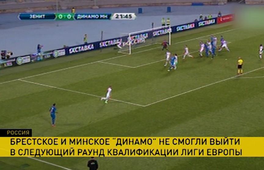 Брестское и минское «Динамо» не вышли в следующий раунд квалификации Лиги Европы