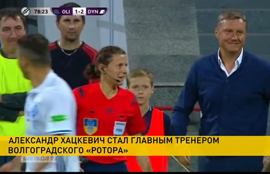 Александр Хацкевич стал главным тренером волгоградского футбольного «Ротора»