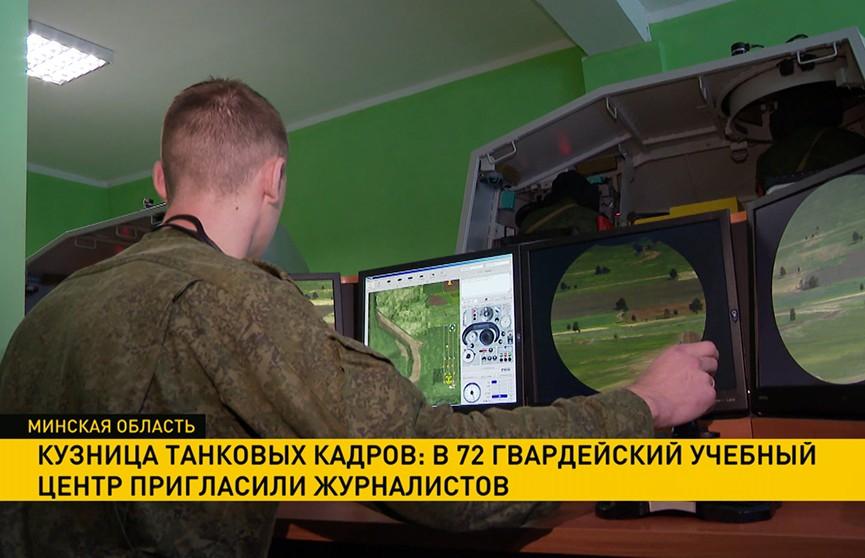 Кузница танковых кадров: в 72 гвардейский учебный центр пригласили журналистов