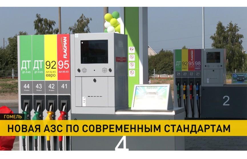 Все виды топлива, электрозарядка и качественный сервис: новая автозаправочная станция компании «Белоруснефть» открылась в Гомеле