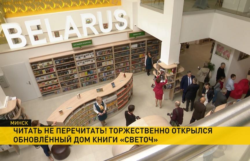 Дом книги «Светоч»: обновлённый книжный магазин открылся в Минске